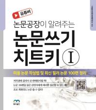 논문공장이 알려주는 논문쓰기 치트키. 1