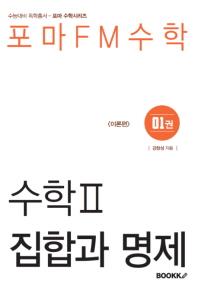 [포마FM수학] 수학Ⅱ 제1권 집합과 명제