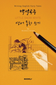 백설공주 영어동화 쓰기 (영어원서) : LITTLE SNOW WHITE - Writing English Fairy Tales