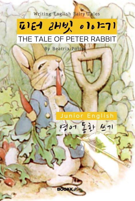 피터 래빗 이야기 - 영어 동화 쓰기 (영어원서) : THE TALE OF PETER RABBIT - English Fairy Tales  (컬러