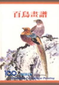 백조화보:새