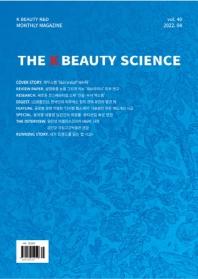 더 케이 뷰티사이언스(The K Beauty Science) Vol. 28(2021년 4월호)