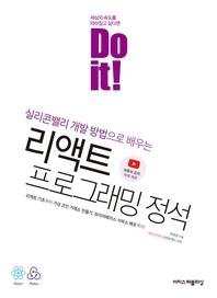 Do it! 리액트 프로그래밍 정석