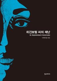 히긴보텀 씨의 재난- 세계추리소설 걸작선 1