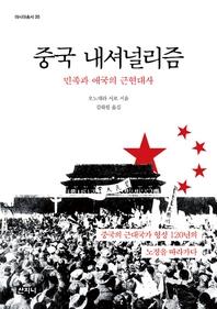 중국 내셔널리즘 : 민족과 애국의 근현대사