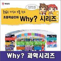 [예림당] Why 와이 과학 시리즈/세트/전90권/고급 원목 독서대기증