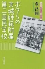 ボクらの京城師範附屬第二國民學校 ある知日家の回想