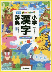 新レインボ-小學漢字辭典 小型版