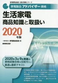 家電製品アドバイザ-資格生活家電商品知識と取扱い 2020年版