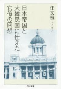 日本帝國と大韓民國に仕えた官僚の回想