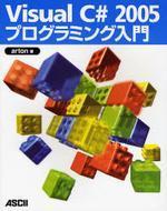 VISUAL C# 2005プログラミング入門