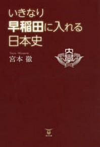 いきなり早稻田に入れる日本史