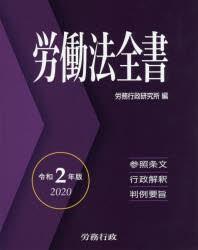 勞動法全書 參照條文 行政解釋 判例要旨 2020