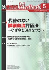映像情報MEDICAL 第52卷第5號(2020.5)