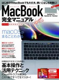 MACBOOK完全マニュアル 基本操作から活用技まで一番詳しい解說書 2020最新情報對應版