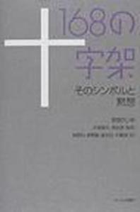 168の十字架 そのシンボルと默想