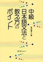 中級日本語文法と敎え方のポイント