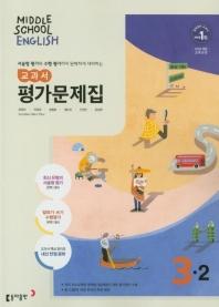 중학 영어 중3-2 교과서 평가문제집(윤정미 외)(2020)