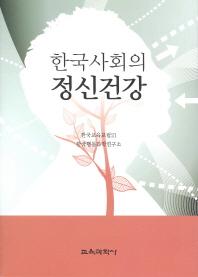 한국사회의 정신건강