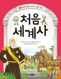 처음 세계사. 8: 제국주의와 제1차 세계대전
