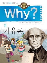 Why? 밀 자유론