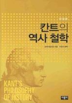 칸트의 역사철학
