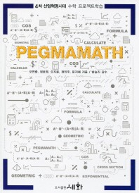 Pegmamath. 2