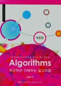차근차근 이해하는 알고리즘