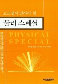 물리 스페셜