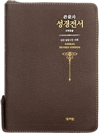 큰글자 성경전서(초코/개역한글판/단본/천연가죽/지퍼/H73ESM)