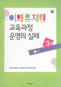 이화유치원 교육과정 운영의 실제. 2: 나(만3세)