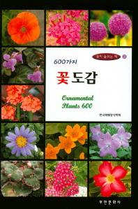 600가지 꽃 도감