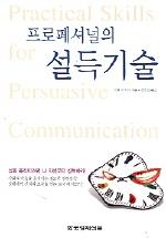 프로페셔널의 설득기술