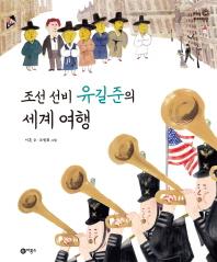 조선 선비 유길준의 세계 여행