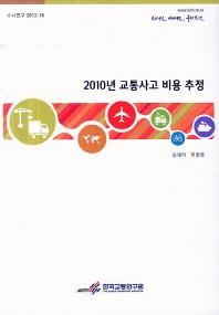 2010년 교통사고 비용 추정