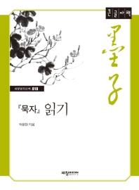 묵자 읽기(큰글자책)