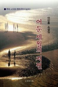 우리시대의 트라우마(상처) 어둔 세월의 저편
