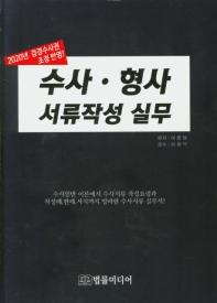 수사·형사 서류작성 실무(2020)