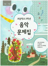 초등학교 2학년 음악 문제집(가을~겨울)