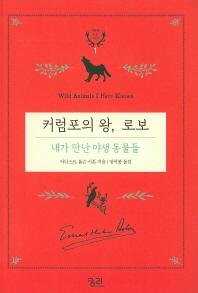 커럼포의 왕, 로보: 내가 만난 야생 동물들