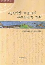 전북지방 고문서의 연구현황과 과제