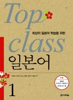 최상의 일본어 학습을 위한 TOP CLASS 일본어. 1