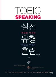 TOEIC Speaking 토익스피킹 실전 유형 훈련