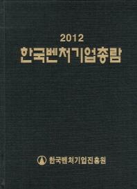한국벤처기업총람(2012)