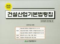 건설산업기본법령집(2020)