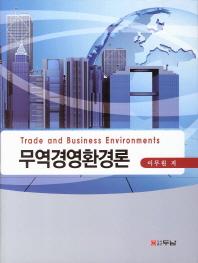 무역경영환경론