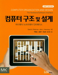 컴퓨터 구조 및 설계: ARM