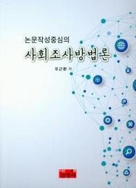 논문작성중심의 사회조사방법론