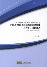 FTA 이행에 따른 지방자치단체의 자치법규 개선방안: 서울시와 경상남도를 중심으로