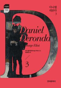 다니엘 데론다. 3